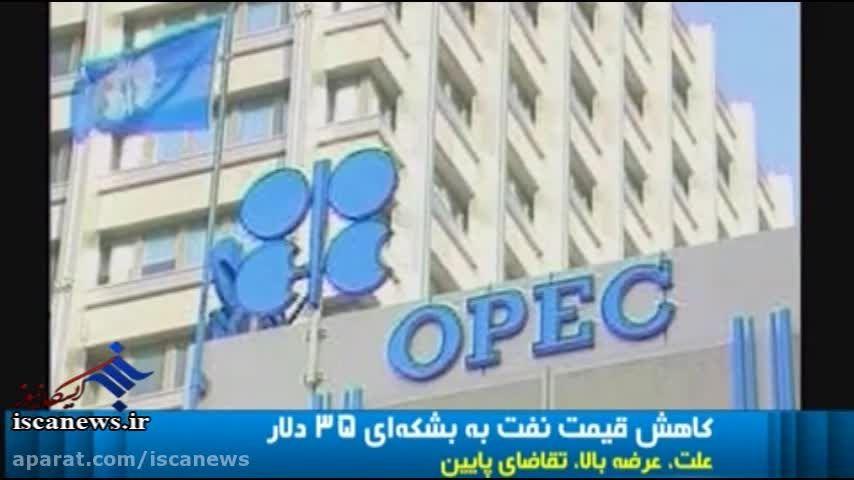 کاهش قیمت نفت به بشکه ای 35 دلار