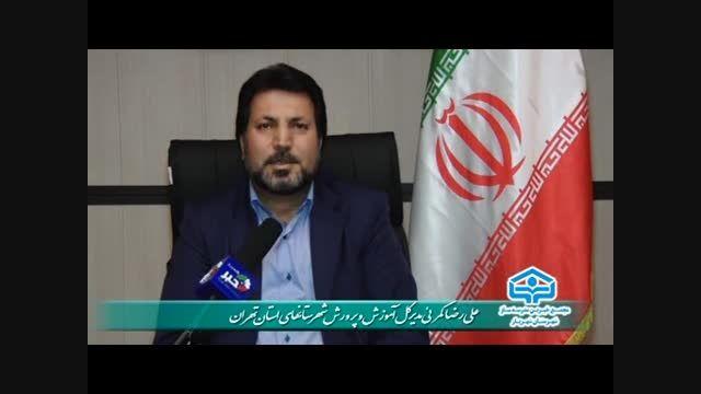 گفتگوی مدیر کل آموزش و پرورش شهرستانهای استان تهران
