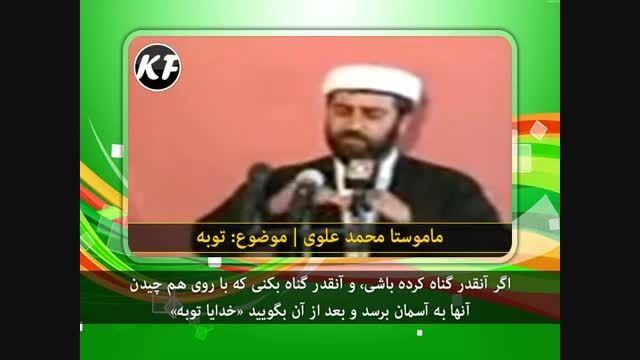 ماموستا محمد علوی بخشیده شدن گناهان با یک توبه نصوح