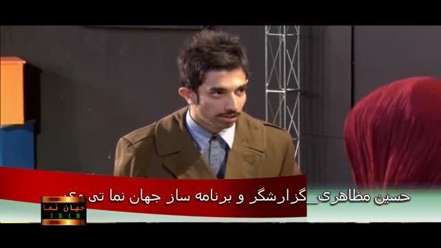 درخشش حسین مظاهری،گزارشگر جهان نما،در مسابقه ستاره20