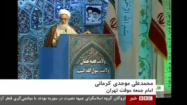 موضع بی بی سی درباره نمازجمعه تهران