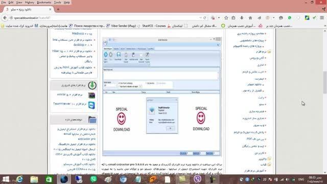 نرم افزار رایگان استخراج ایمیل و شماره تلفن از اینترنت