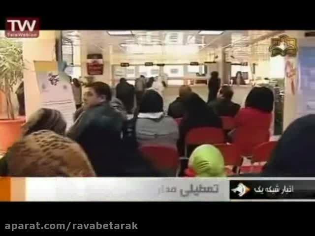 خبر 19 شبکه یک-16اذر- تعطیلی مدارس در پی شیوع انفولانزا