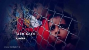 مظلومیت کودکان معصوم غزه:( کودکانی متفاوت:(