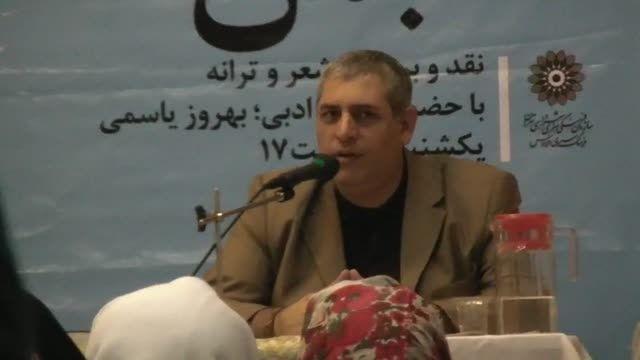 جعفر صابری/مدیریت خانواده