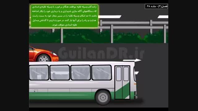 برخورد با وسایل نقلیه امدادی