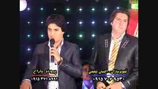 اصغر باکردار - آهنگ مجلسی جدید با تصویر : احسان شفیعی