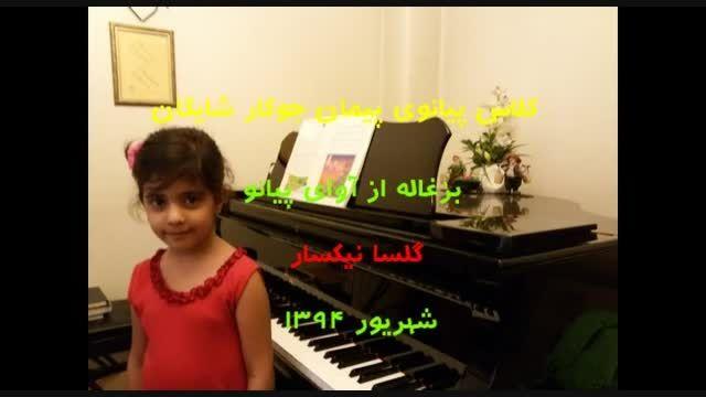 پیانو کودک-بزغاله از آوای پیانو-گلسا نیکسار