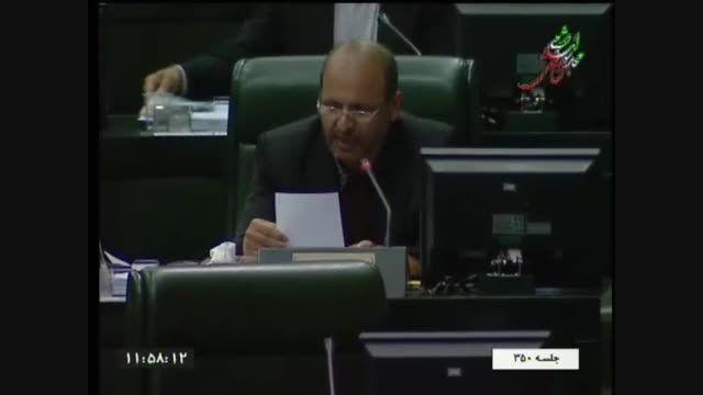 تذکر نماینده اردستان به هیات رئیسه مجلس -94/06/03