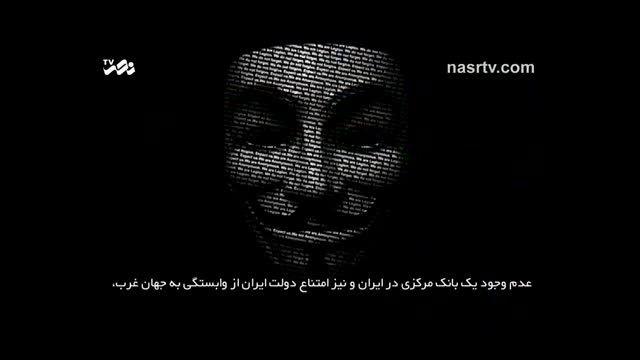حمایت بزرگترین سازمان هک جهان از ایران