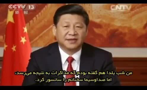 پیام رییس جمهور چین به ایرانیان