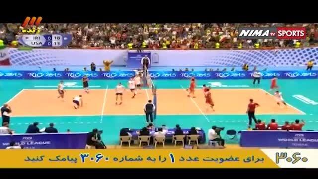 خلاصه بازی والیبال ایران - آمریکا در ورزشگاه آزادی