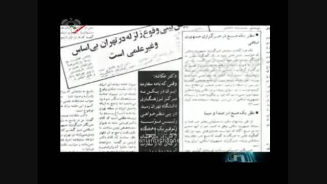 هاشمی، در بحران احتمال زلزله تهران کجا بود؟