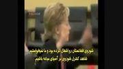 اعتراف وزیر امور خارجه امریكا در مورد طالبان و داعش