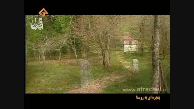 روستای افراچال - قسمت 9 - برنامه پنجره ای به روستا
