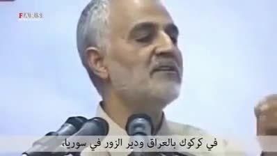 اثبات سخنان سردار سلیمانی و روسیاهی دشمنان - داعش