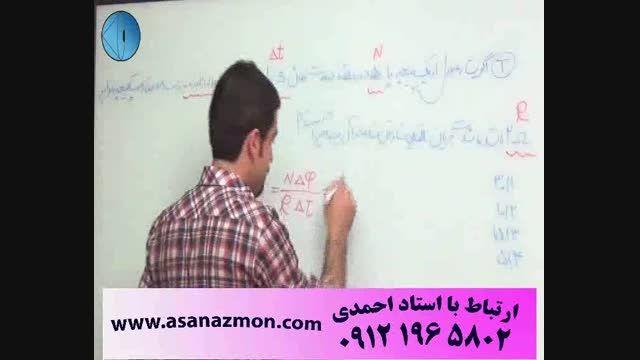 آموزش فیزیک با امپراطور فیزیک ایران کنکور سراسری (94) 4