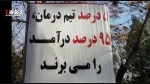 درآمد پزشک ایرانی ۷ برابر پزشک آمریکایی