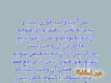 آموزش احکام - نماز آیات (52)