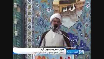 خطبه های سیاسی نماز جمعه نجف آباد 18 اردیبهشت 1394