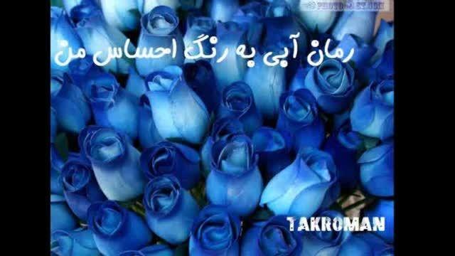 رمان آبی به رنگ احساس من