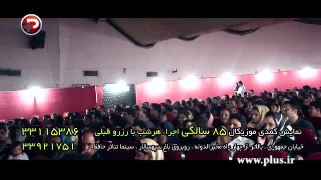نمایش کمدی موزیکال 85 سالگی با هنرمندی «اصغر سمسارزاده»