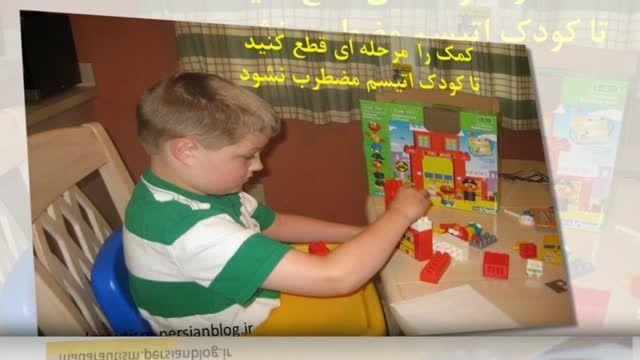 عوامل موثر بر استقلال کودک در کسب مهارتهای زندگی روزمره
