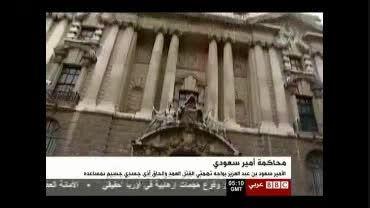 شاهزاده قاتل و هم جنس باز سعودی(دوبله )