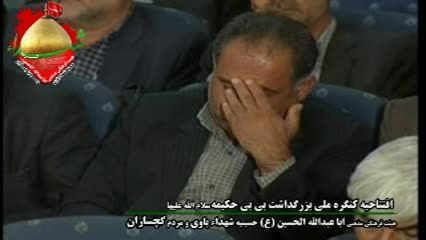 اولین کنگره ملی بی بی حکیمه خاتون (س) حاج مازیار قشقایی