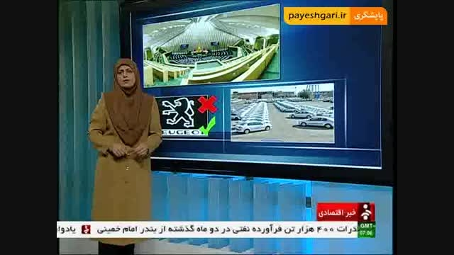 دورخیز پژو برای ورود دوباره بازار ایران
