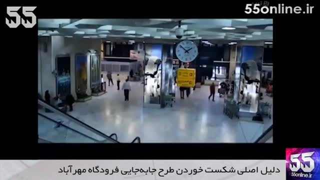 تحلیل 55: دلیل اصلی شکست طرح انتقال فرودگاه مهرآباد