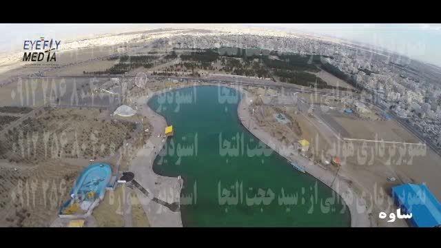 تصویر هوایی ساوه
