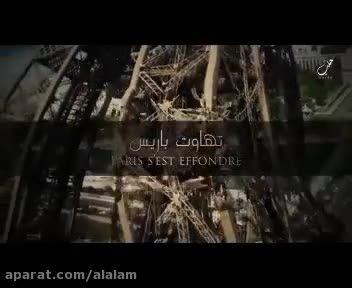 داعش دوباره فرانسه را تهدید کرد + فیلم