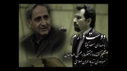 دوست دارم با صدای مسعود یكتا آهنگساز محسن الهامیان