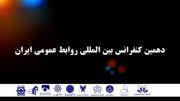 تیزر دهمین کنفرانس بین المللی روابط عمومی ایران