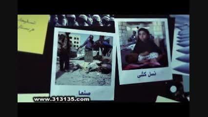 نماهنگ «هشدار به سعودی ها»