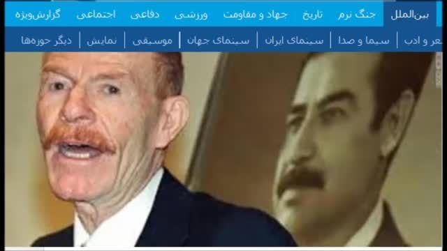 سردار ایرانی بالای سر جنازه معاون صدام -عراق -سوریه