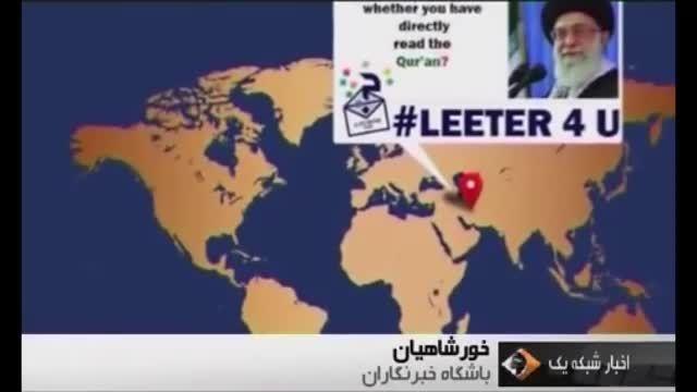 رونمایی نرم افزار گنجینه مجله خبری شبکه اول سیما