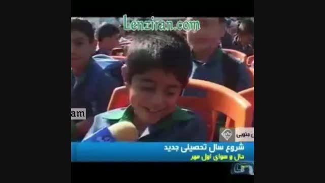 هیجان زیاد دانش آموز از روز اول مدرسه