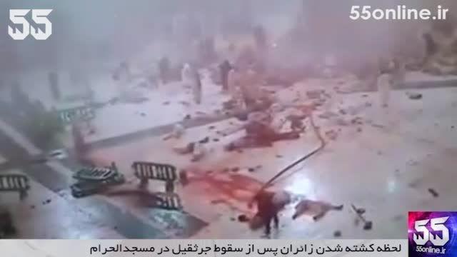لحظه کشته شدن زائران پس از سقوط جرثقیل در مسجدالحرام