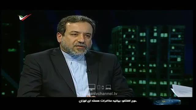 صحبت های عباس عراقچی درباره توافق هسته ای ...