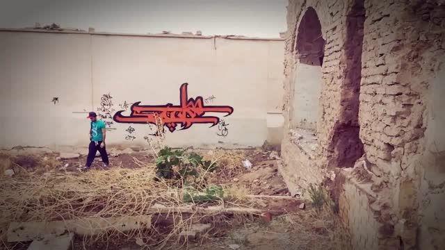 گرافیتی سهراب سپهری
