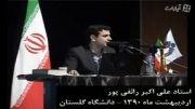 (تفکر آمریکایی ها در مورد ایران)رائفی پور