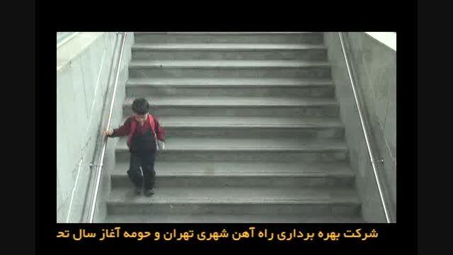 دانش آموزان و مترو