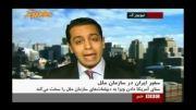 BBC : سناتور جنجالی بر ضد ایران، به جای«و»،«یا» گذاشت!!