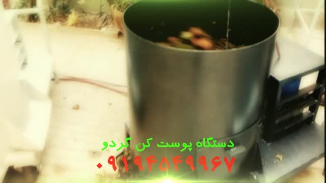 پوست کن گردوی ایرانی