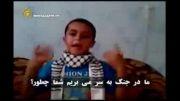پیام کودک غزه به اعراب
