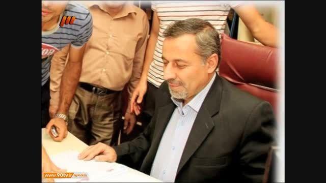 ماجرای انتخابات هیئت فوتبال استان تهران (نود ۴ اسفند)