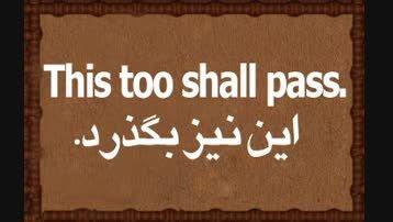 این نیز بگذرد /This too shall pass
