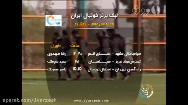 نشست خبری مربیان لیگ برتر فوتبال ایران در هفته سیزدهم